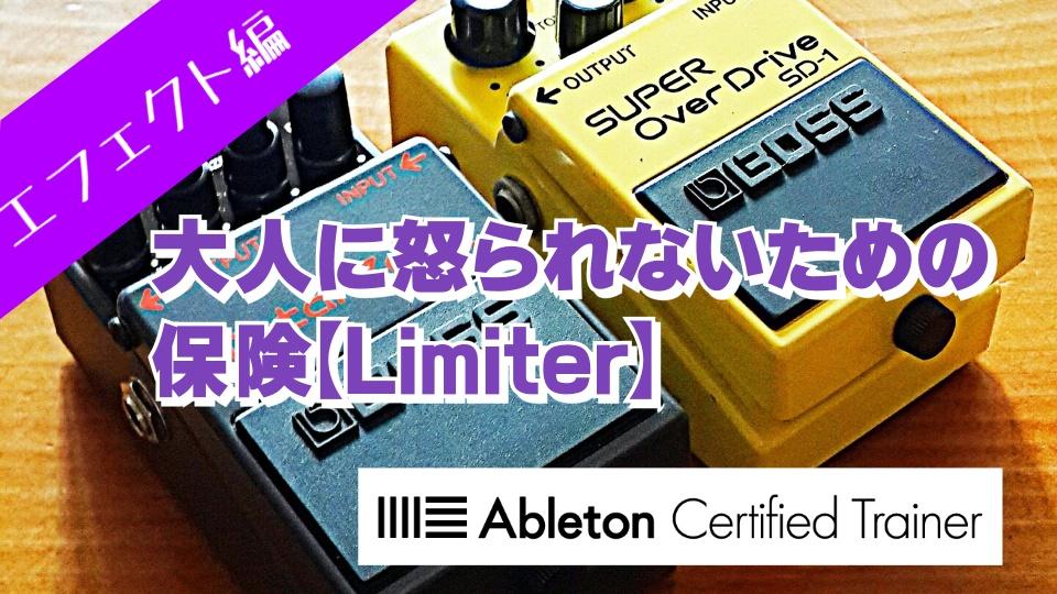 大人に怒られないための保険【Limiter】~Ableton Live講座~エフェクト編#4
