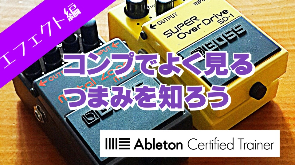 コンプでよく見るつまみを知ろう~Ableton Live講座~エフェクト編#6