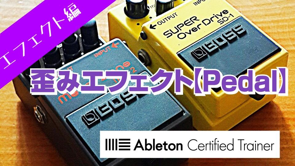 歪みエフェクト【Pedal】~Ableton Live講座~エフェクト編#7