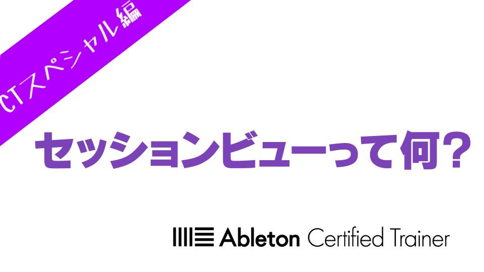 セッションビューって何?~Ableton Live講座~CTスペシャル編#1