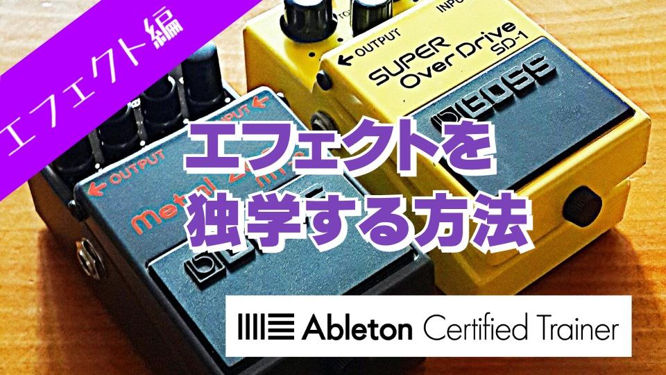 エフェクトを独学する方法~Ableton Live講座~エフェクト編#11
