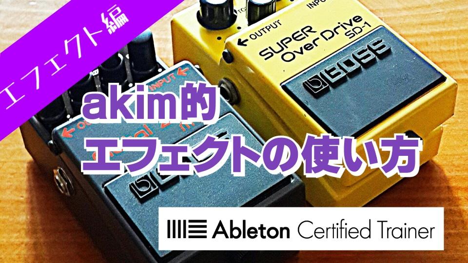 akim的エフェクトの使い方~Ableton Live講座~エフェクト編#12