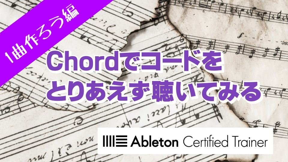 Chordでコードをとりあえず聴いてみる~Ableton Live講座~1曲作ろう編#5