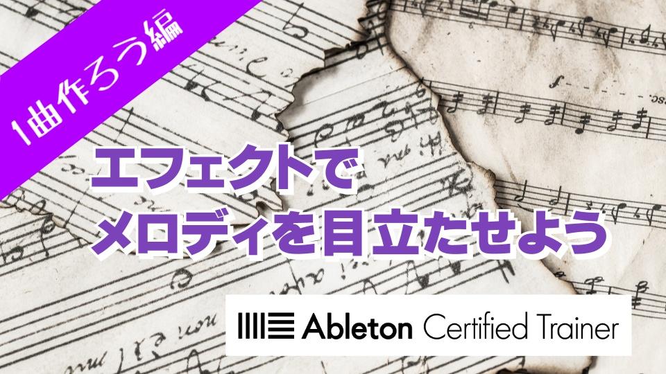 エフェクトでメロディを目立たせよう~Ableton Live講座~1曲作ろう編#14