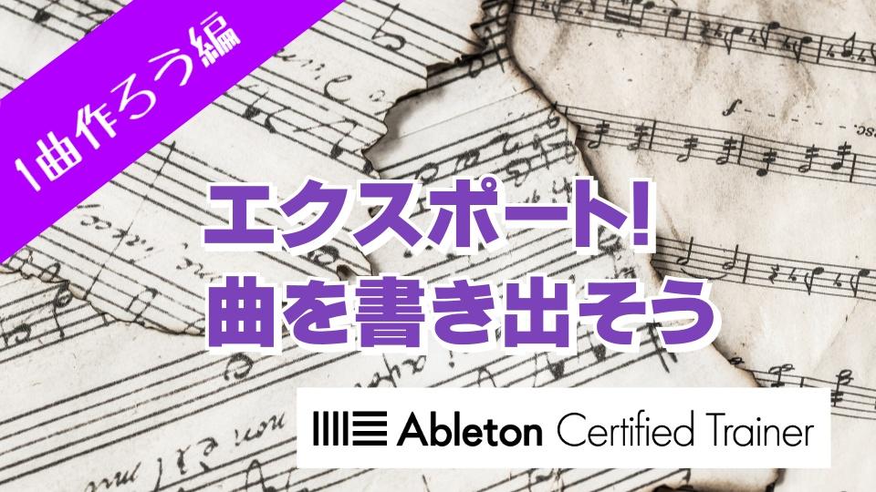 エクスポート!曲を書き出そう~Ableton Live講座~1曲作ろう編#17