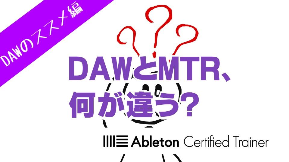 DAWとMTR、何が違う?~Ableton Live講座~DAWのススメ編#2