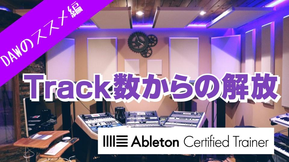 Track数制限から解放されることのメリット~Ableton Live講座~DAWのススメ編#3