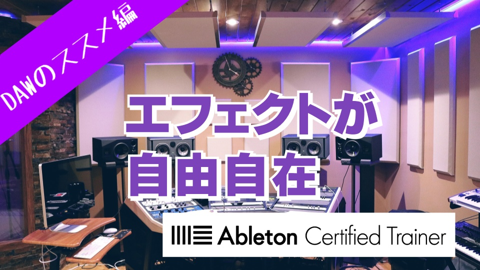 エフェクトが自由自在~Ableton Live講座~DAWのススメ編#5