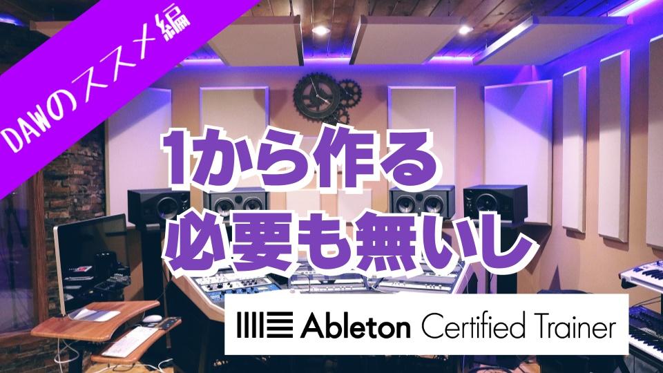ループ素材を使えば1から作る必要も無いし~Ableton Live講座~DAWのススメ編#7