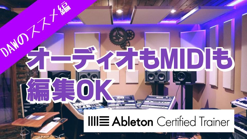 オーディオもMIDIも編集しちゃえばいいし~Ableton Live講座~DAWのススメ編#8