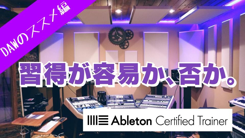 時間だってコストのうち~Ableton Live講座~DAWのススメ編#11