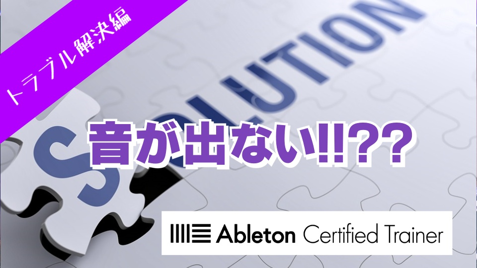 音が出ない!!??~Ableton Live講座~トラブルシューティング編#1