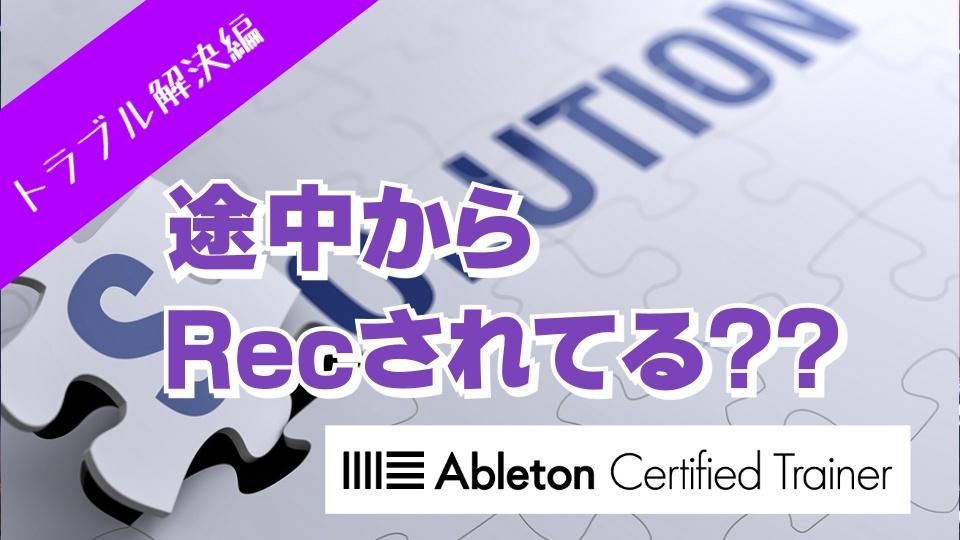 途中からRecされてる??~Ableton Live講座~トラブルシューティング編#2