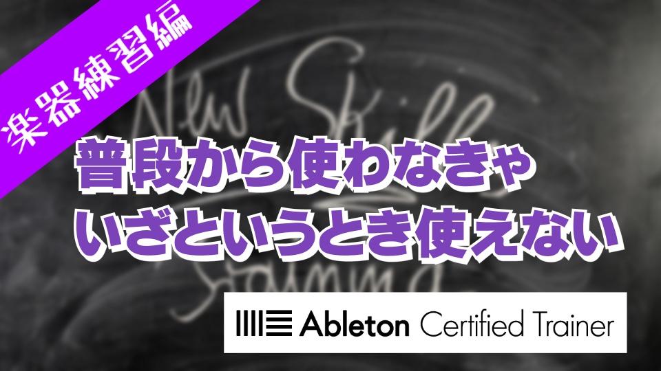クリック練習を少しでも楽しく~Ableton Live講座~DAWで楽器練習編#1