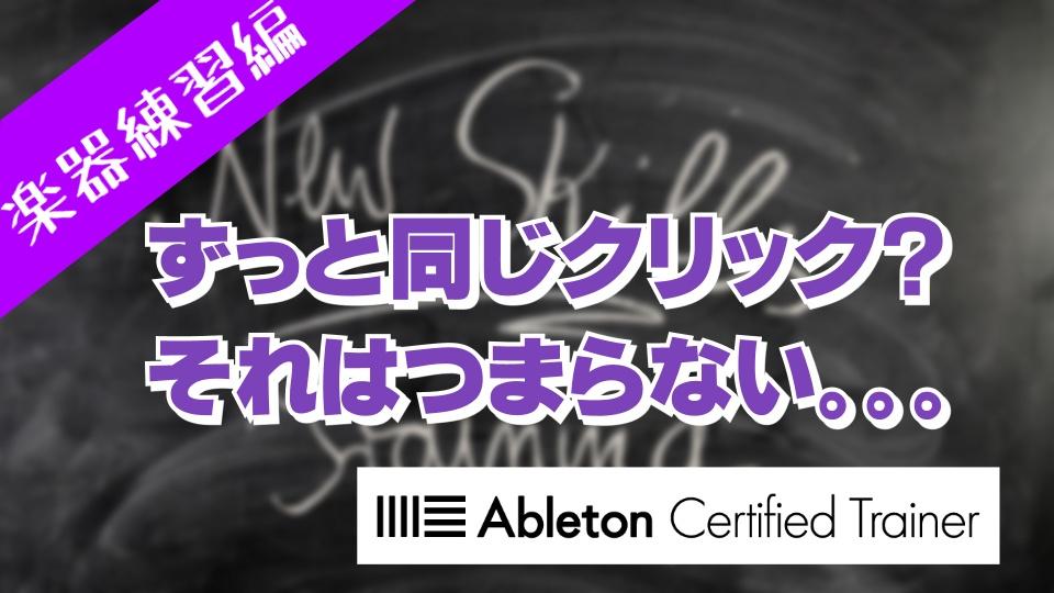 クリックにバリエーションを~Ableton Live講座~DAWで楽器練習編#2