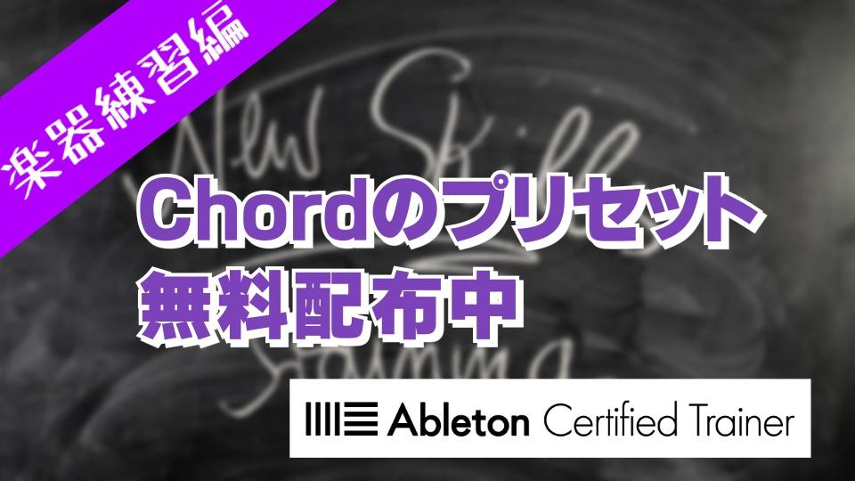 コード進行に合わせて練習~Ableton Live講座~DAWで楽器練習編#5