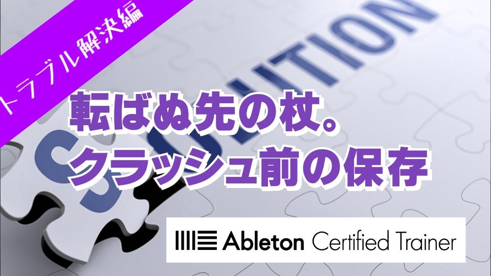Live setがクラッシュしたら??~Ableton Live講座~トラブルシューティング編#3