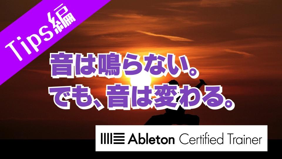 エンベロープだけを描き込むダミークリップ~Ableton Live講座~Tips編#9