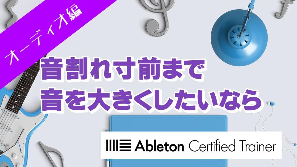 音割れ寸前まで音を大きくするノーマライズ~Ableton Live講座~オーディオクリップ編#1