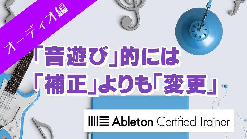 音を補正したり変更したりするTranspose / Detune~Ableton Live講座~オーディオクリップ編#3