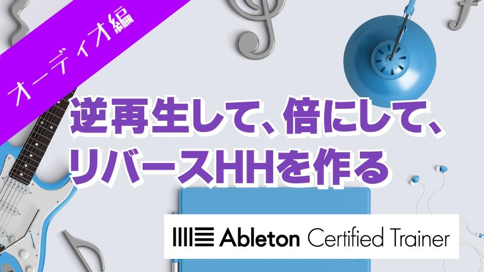 サウンドデザインのためにワープで遊ぼう~Ableton Live講座~オーディオクリップ編#4