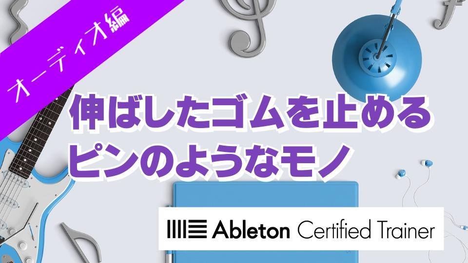 オーディオクリップ編集する魔法のワープマーカー~Ableton Live講座~オーディオクリップ編#5
