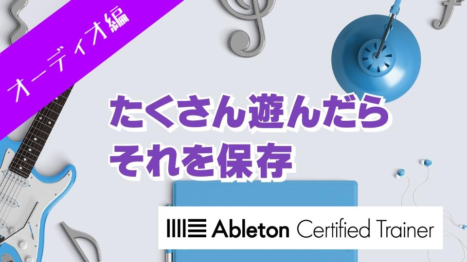 オーディオファイルにして保存~Ableton Live講座~オーディオクリップ編#6