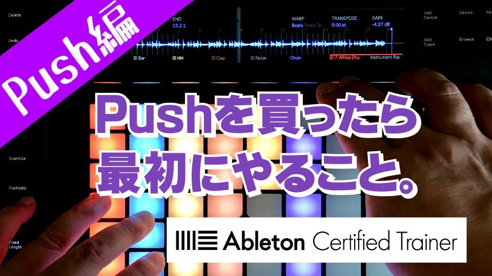 アクティベートと接続~Ableton Live講座~Push編#1