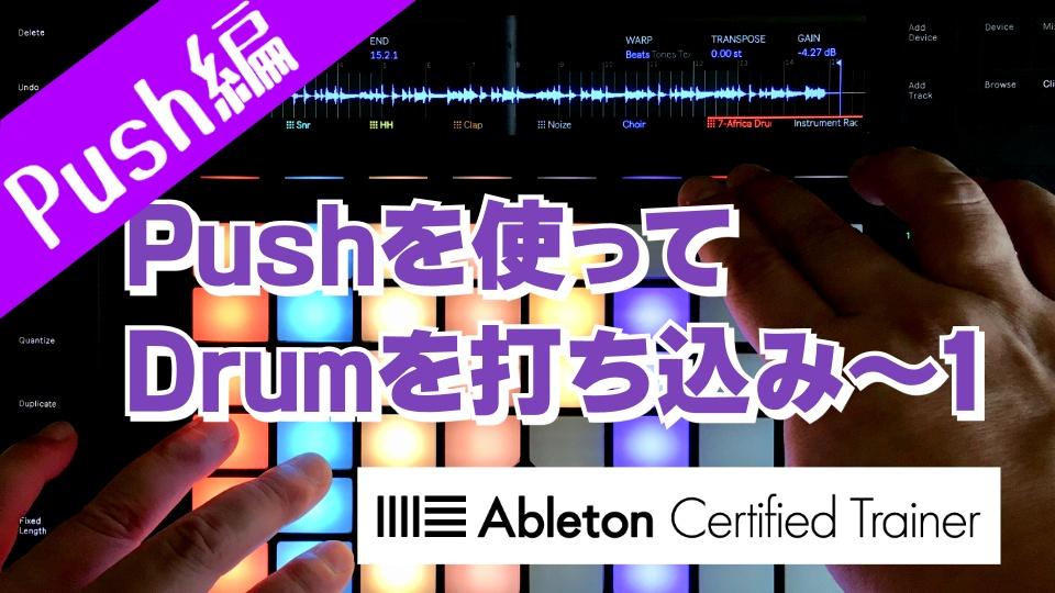 Drumの打ち込み1~Ableton Live講座~Push編#2