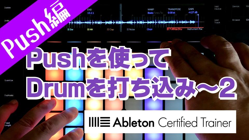 Drumの打ち込み2~Ableton Live講座~Push編#3