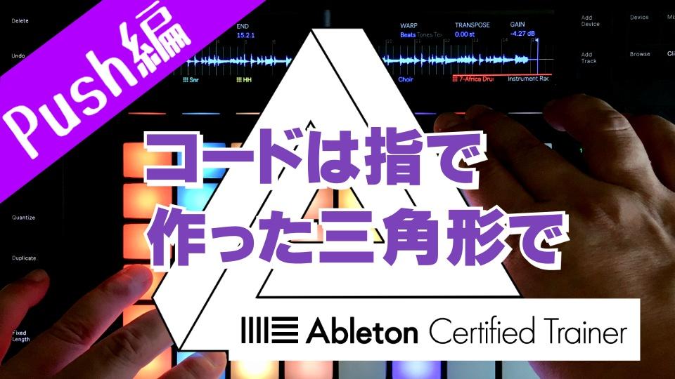 コードを忙しく押さえる必要は無し~Ableton Live講座~Push編#4