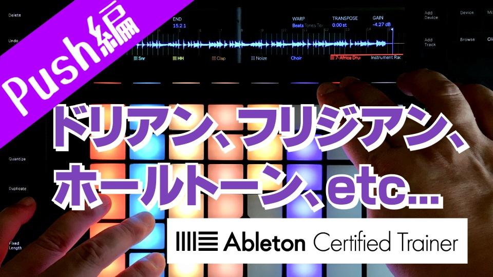 スケールを知らずともフレーズは作れる~Ableton Live講座~Push編#5