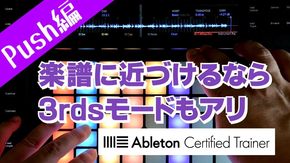 コードの三角形が苦手なら~Ableton Live講座~Push編#6