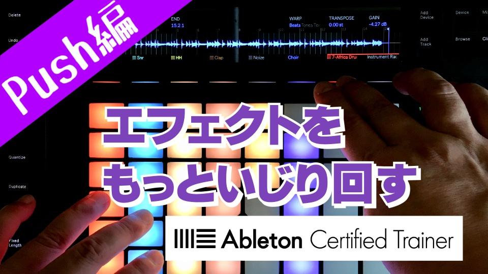 エフェクトをもっといじる~Ableton Live講座~Push編#8