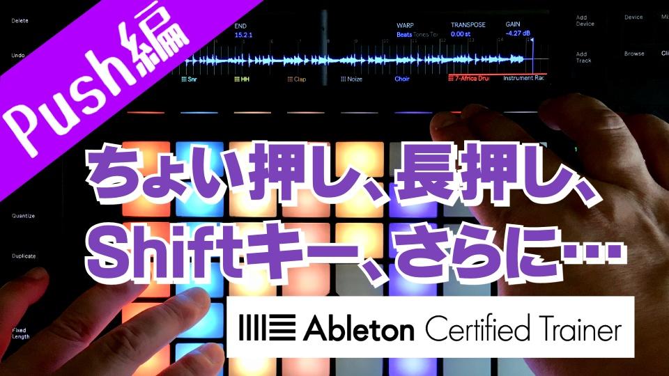 覚えておくと便利な操作~Ableton Live講座~Push編#10
