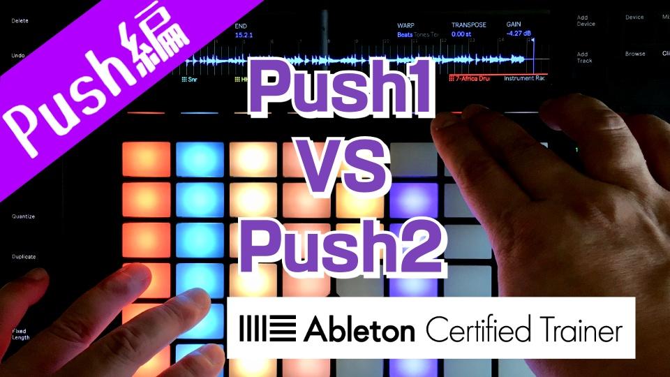 Push1とPush2、どこが違う?~Ableton Live講座~Push編#11
