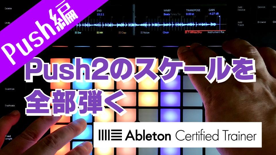 スケール一覧~Ableton Live講座~Push編#12