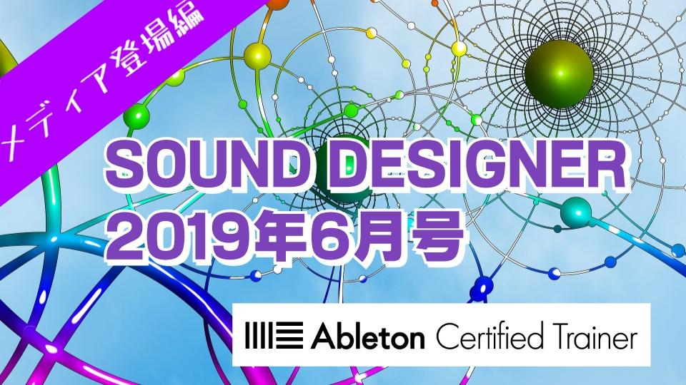サウンドデザイナー 2019年6月号「TREND Voice」解説動画~Ableton Live講座~メディア登場編#1