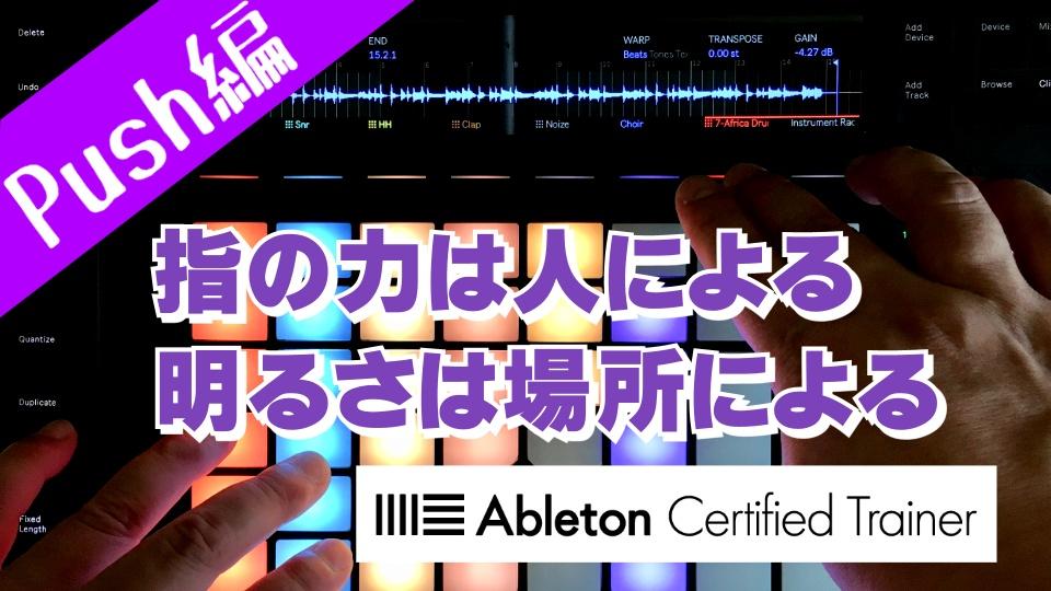 基本セットアップ~Ableton Live講座~Push編#16