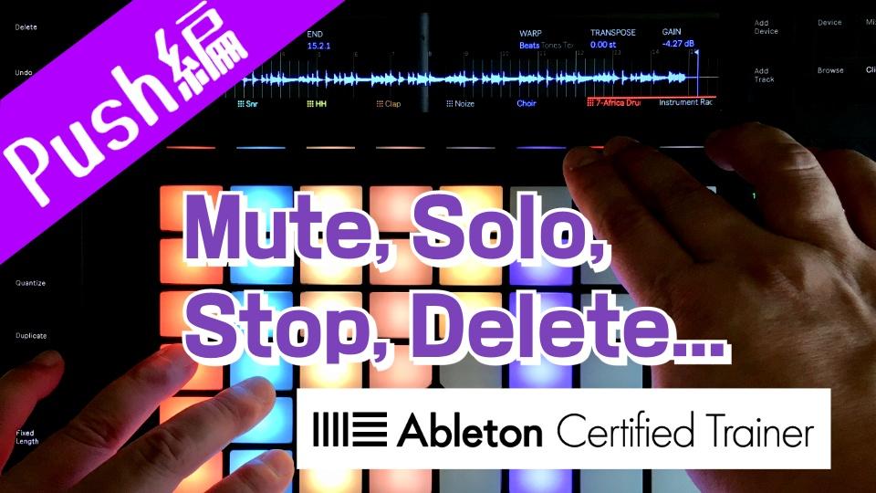 Mute,Solo,StopClip,Delete,Undo~Ableton Live講座~Push編#20