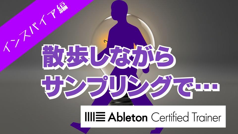 散歩リングのススメ~Ableton Live講座~インスパイア編#2