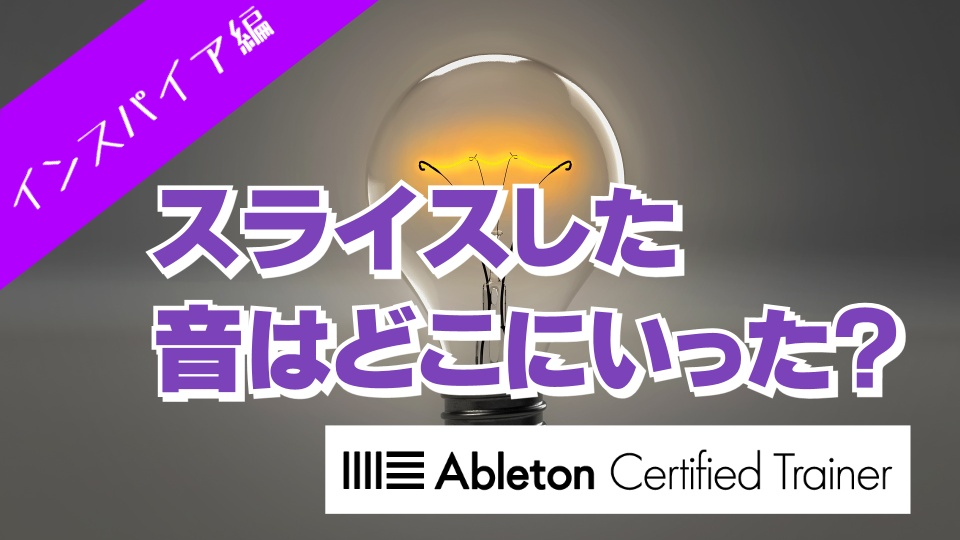 Simplerの使いたい音を探す~Ableton Live講座~インスパイア編#3