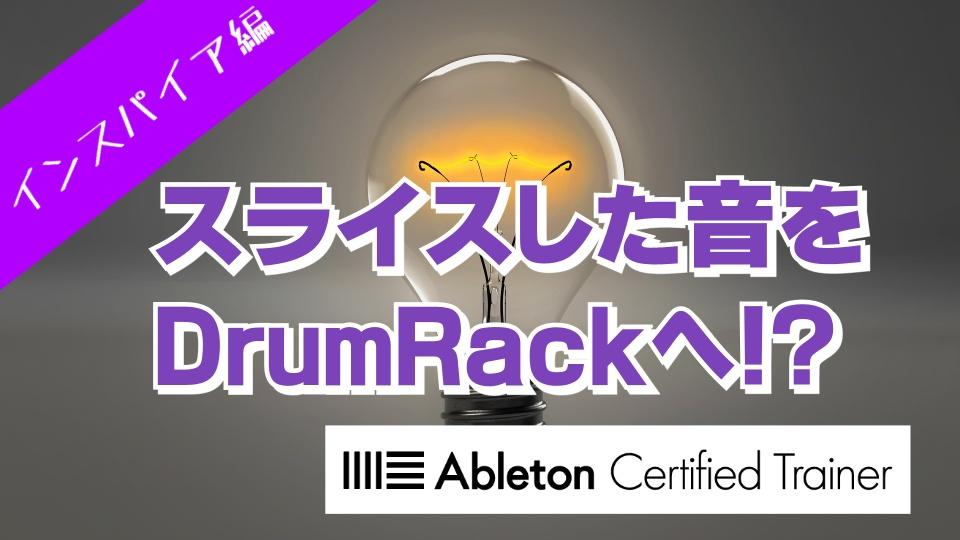 DrumRackにスライスしちゃえ!~Ableton Live講座~インスパイア編#5