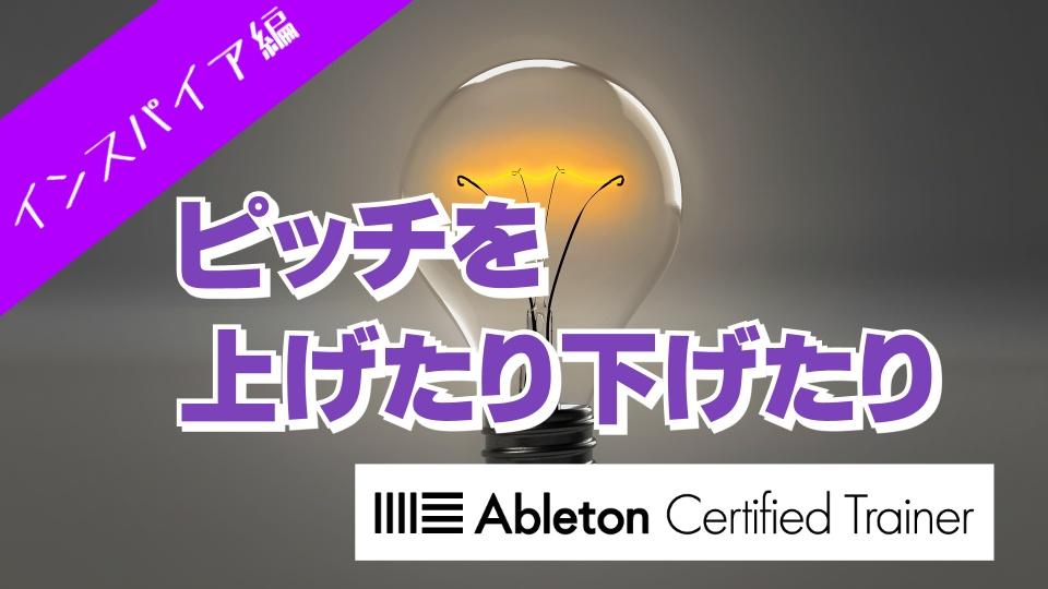 ピッチをいじる~Ableton Live講座~インスパイア編#7