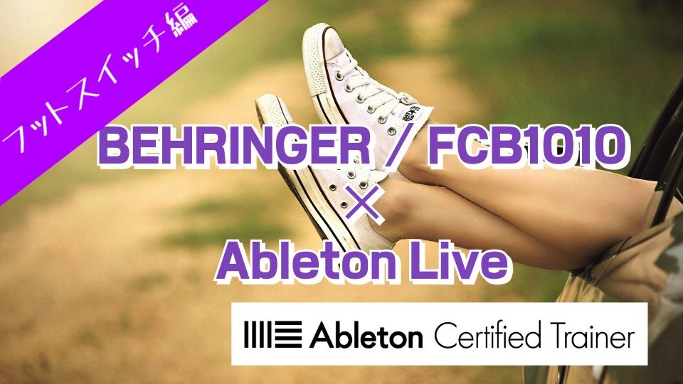 フットスイッチ(フットペダル)でDAWをコントロールしてみよう~Ableton Live講座~フットスイッチ編(FCB1010 by BEHRINGER)#1