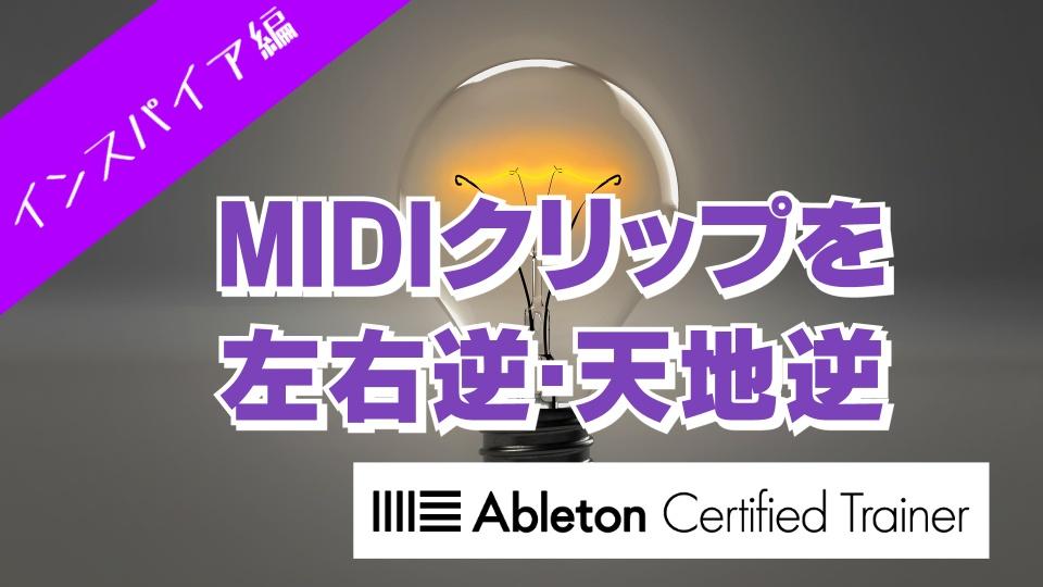 MIDIクリップのテンポを変えたり逆再生したり~Ableton Live講座~インスパイア編#9