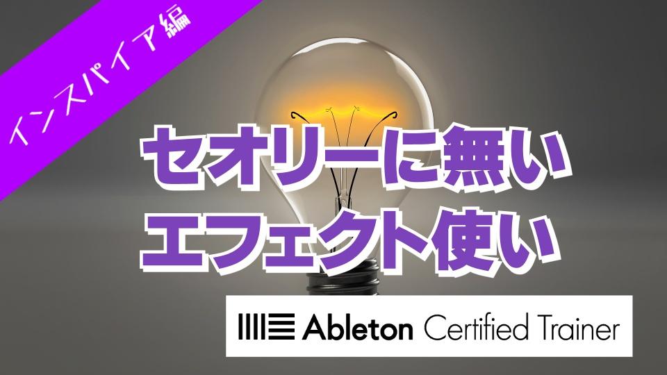 いつものエフェクトを、いつもは使わないところに掛けてみる~Ableton Live講座~インスパイア編#10