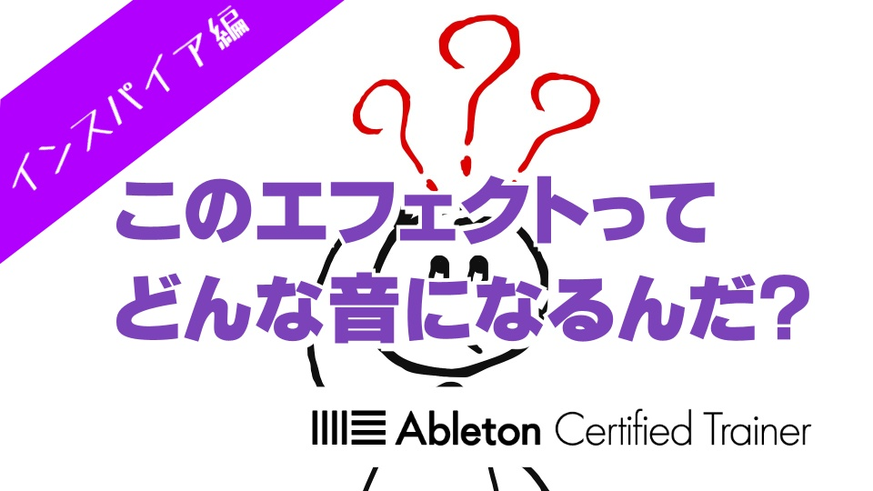 知らないエフェクトはプリセットから学ぶ~Ableton Live講座~インスパイア編#11