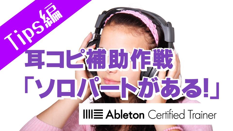 耳コピ補助作戦その3「ソロパートがあったらラッキー」Audio to MIDI~Ableton Live講座~Tips編#15