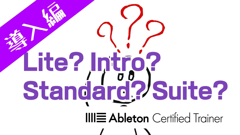 Lite, Intro, Standard, Suiteの違いってどこ?どれを入手すればいい?~Ableton Live講座~導入編#21